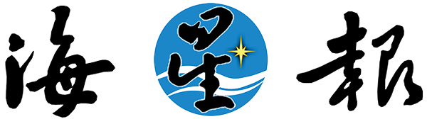 Hai Sing Pao Logo
